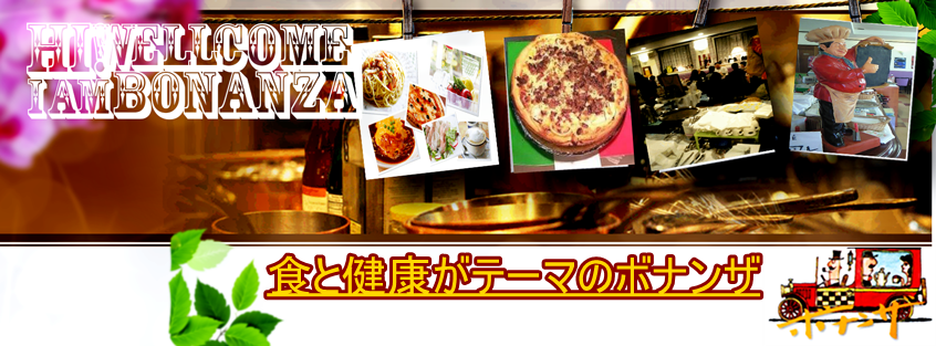 山武市 本須賀 創作イタリア料理 ピザパスタ